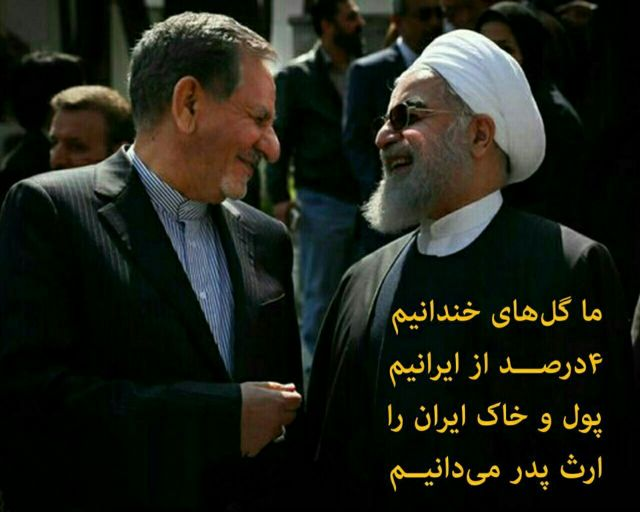 Image result for طنز سیاسی